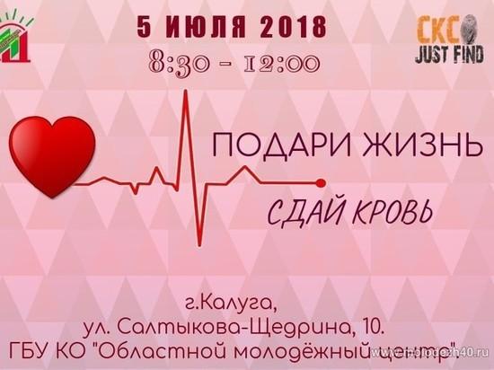 Калужан призывают принять участие в акции