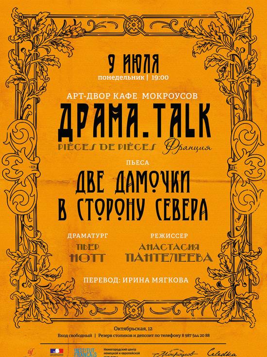 (16+) Читка пьесы Пьера Нотта состоится в Нижнем Новгороде