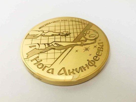 Отбитый Акинфеевым пенальти изобразили назолотой медали. Еепередадут сборной как оберег