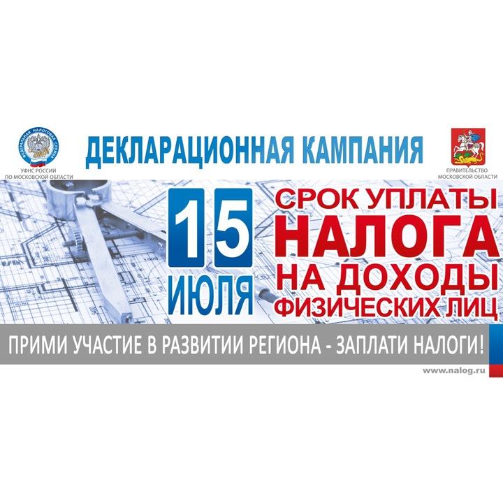 Серпуховичей предупреждают: срок уплаты НДФЛ за2017 год истекает 16июля