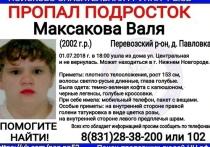 16-летнюю Валентину Максакову разыскивают в Нижегородской области