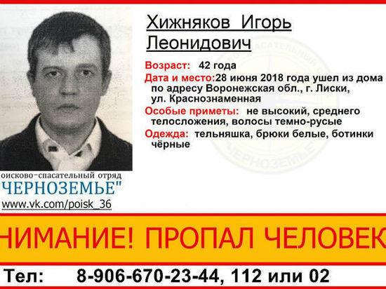 В Воронежской области разыскивают 42-летнего мужчину, пропавшего неделю назад