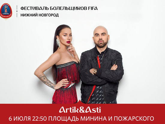 (16+) Artik&Asti бесплатно выступит в Нижнем Новгороде 6 июля