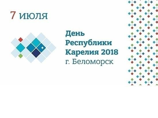 Грянем хором: кто выступит на Дне республики в Беломорске