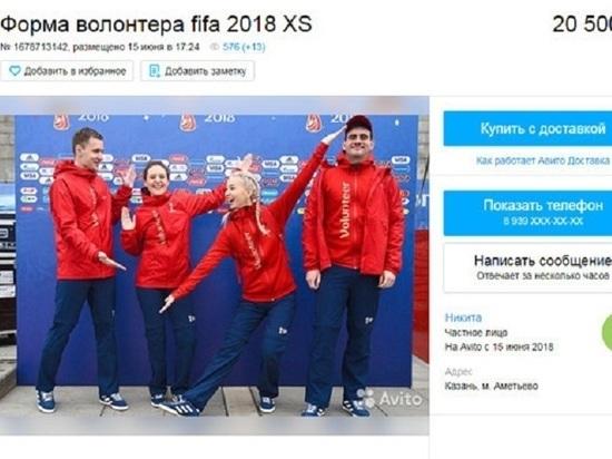 af0fd09fbdb9 В интернете появились объявления из Казани о продаже формы волонтеров  ЧМ-2018 за 20 500