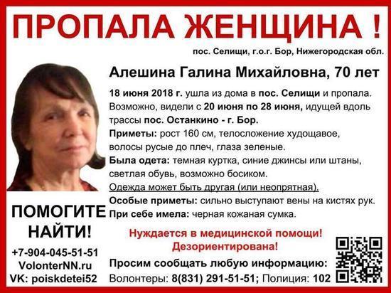 70-летняя Галина Алешина разыскивается в Нижегородской области