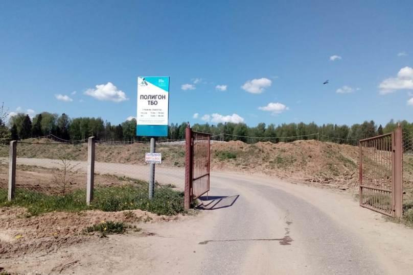 Сотрудники ОНФ провели обследование полигона вУгличском районе