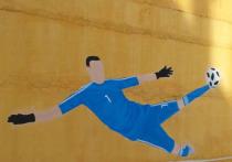 Граффити в честь Акинфеева появилось в Кемерове