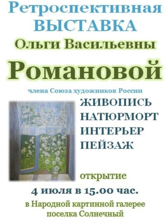 В Тверской области открылась ретроспективная выставка