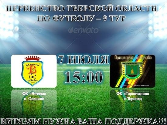 В Тверской области сойдутся в футболе команды Оленино и Торопца