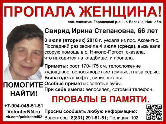 Объявлен сбор на поиск 66-летней Ирины Свирид в Нижегородской области