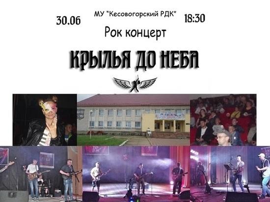 На Дне Молодежи Кесовогорского района Тверской области выступили рок-группы