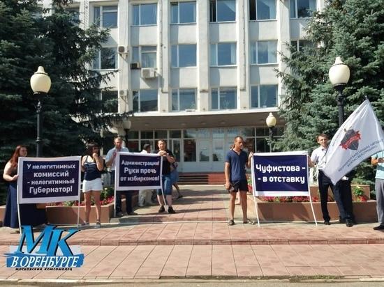 В Оренбурге прошел пикет за отставку главы Северного округа Сергея Чуфистова