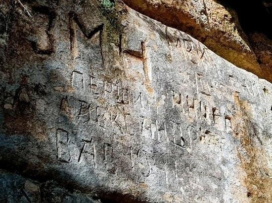 В древнем пинежском гроте варвары уничтожили наскальные рисунки трехтысячелетней давности