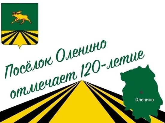 Для празднования 120-летия жителям Тверской области одного дня мало