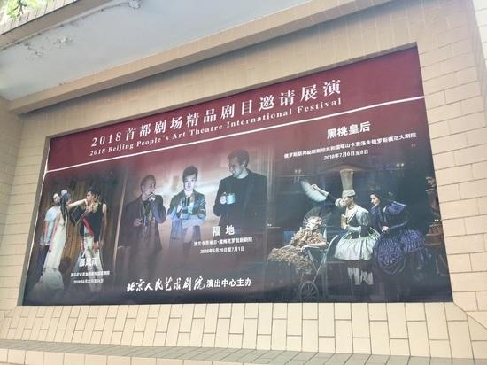«Пиковая дама» Качаловского театра с успехом идет на фестивале в Пекине