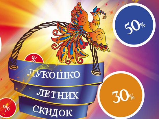 (+6) Торгово-развлекательный центр «Жар-Птица» объявил распродажу