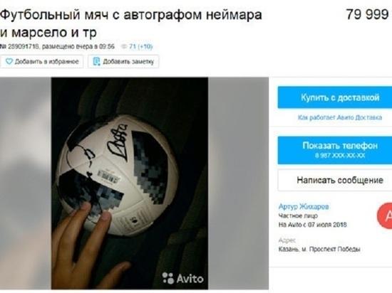 В Казани через интернет мяч с автографами игроков сборной Бразилии по футболу продают почти за 80 тысяч рублей