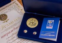 В Алтайском крае наградили многодетные семьи