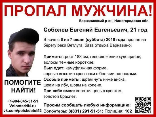 (+16) Объявлен сбор на поиск 21-летнего Евгения Соболева в Варнавинском районе