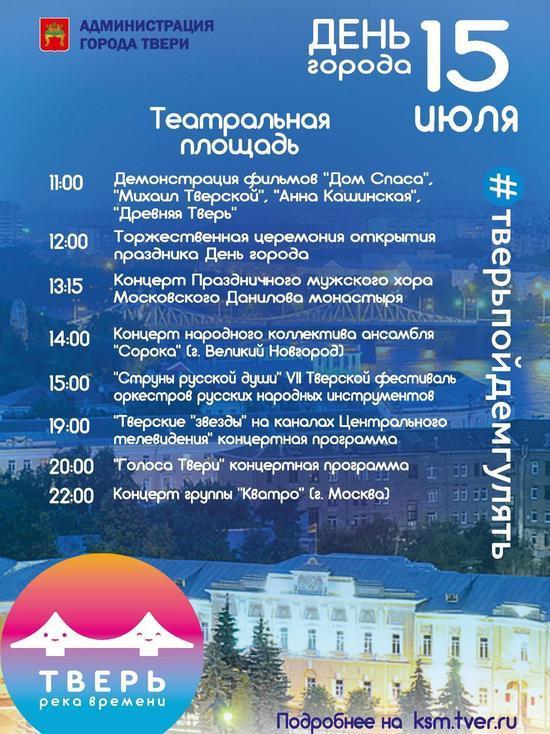 Тверской День города откроют поющие на Театральной площади монахи