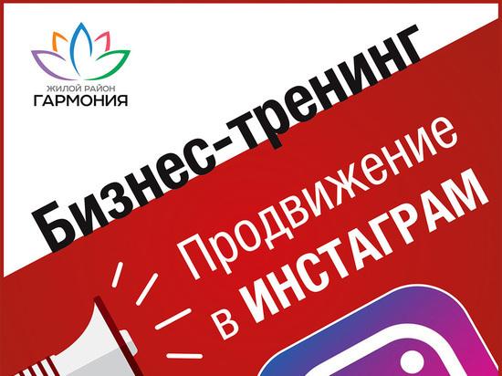 Тренинг по продвижению в Инстаграме проведут в «Гармонии» под Ставрополем