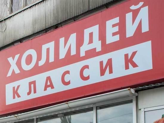 «Холидей» под угрозой банкротства начал продавать омские магазины
