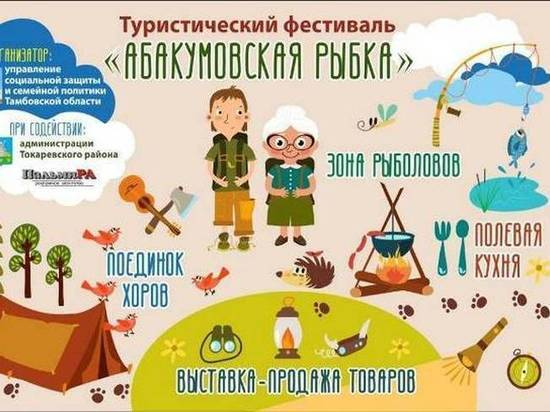 Более 150 тамбовчан станут участниками первого в регионе гастрономического социального фестиваля