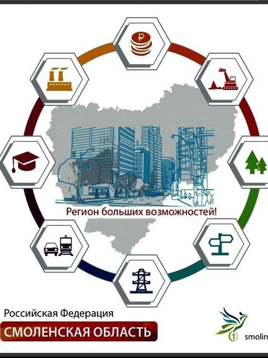 Какую роль играет промышленность в структуре экономики Смоленской области