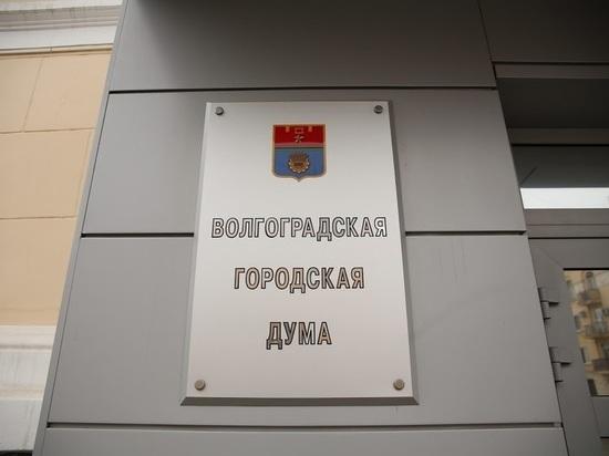 Депутаты Волгоградской гордумы V созыва провели последнее заседание