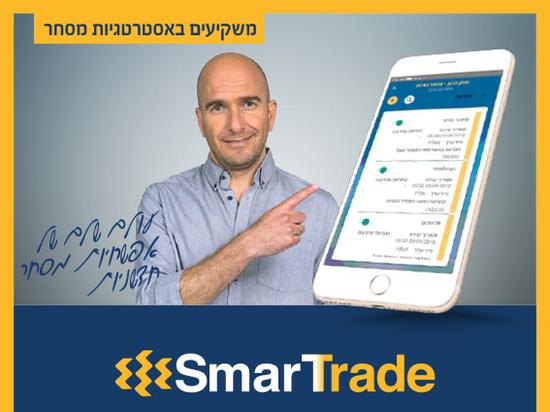 Банк «Бейнлеуми» впервые в Израиле представляет Smart Trade: стратегическую компьютерную систему торговли акциями