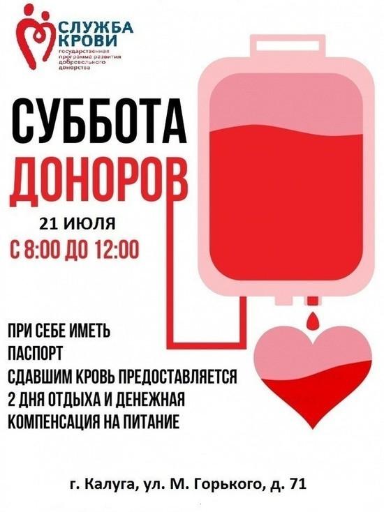 Калужан приглашают принять участие в донорской субботе