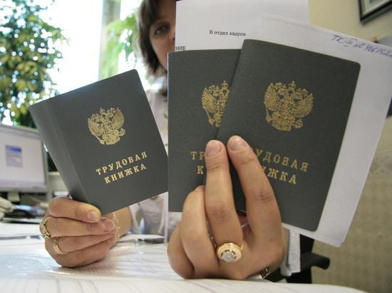 Россиян лишат трудовых книжек: власти придумали новые правила для работодателей