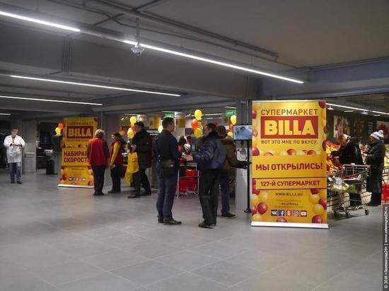 12 партий продуктов в тульском супермаркете «Билла»  снял с реализации Роспотребнадзор