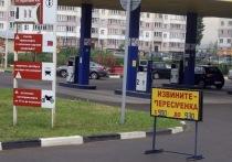 Замминистра энергетики РФ в Татарстане: разрабатывается отрицательный акциз, позволяющий избежать скачков цен на топливо в стране