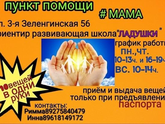 В Астрахани открывают пункт приема и раздачи детской одежды