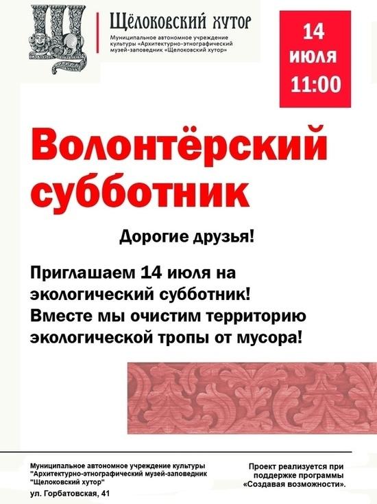 (6+) Экосубботник пройдет в музее-заповеднике «Щелоковский хутор»