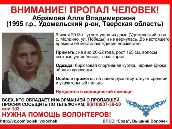 В Тверской области пропала  23-летняя девушка