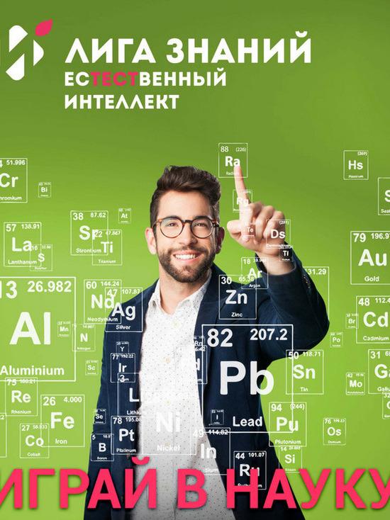 Воронежские школьники заняли второе место в Лиге знаний