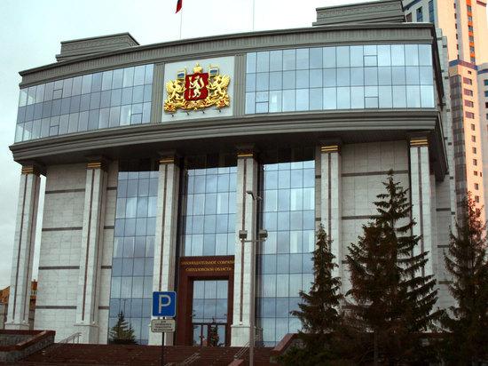 Свердловские депутаты отказались выносить обсуждение пенсионной реформы на заседание Заксобрания