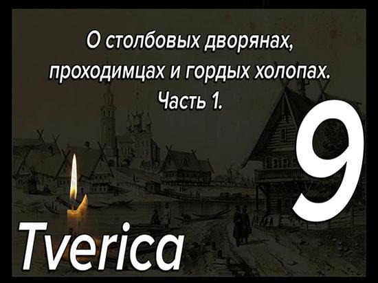 Tverica в новом выпуске рассказывает о столбовых дворянах, проходимцах и гордых холопах