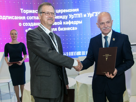УрГЭУ подписал соглашения с Уральской торгово-промышленной палатой и Союзом машиностроительных предприятий