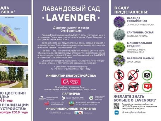 В Симферополе появится лавандовый сад