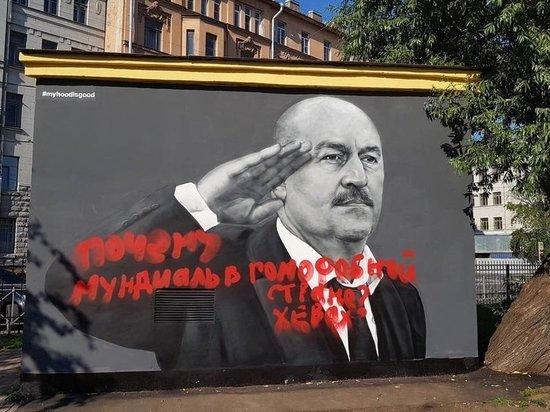 Противники гомофобии испортили граффити с Черчесовым в Петербурге