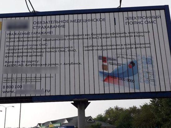 Жителей Ахтубинска с плаката назвали «гаражанами» и позвали «страхаваться»
