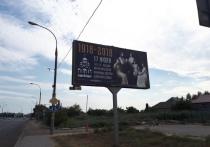 В Астрахани просят прощения за смерть царской семьи