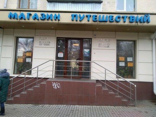 Белгородские туристы остались сидеть на чемоданах