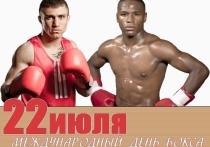 В Твери отметят международный день бокса
