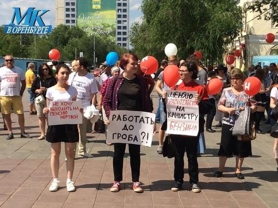 В России есть регионы, где власть публично не поддержала пенсионную реформу, Оренбуржье не в их числе