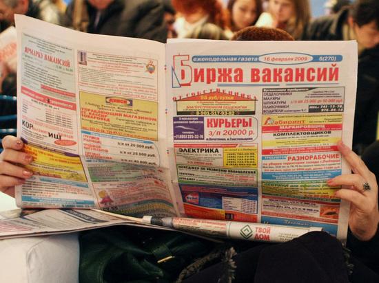 Минтруд попросили разрешить увольнять россиян за «утрату доверия»